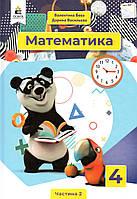 Підручник. Математика 4 клас 2 частина. Бевз В. Р., Васильєва Д. В.