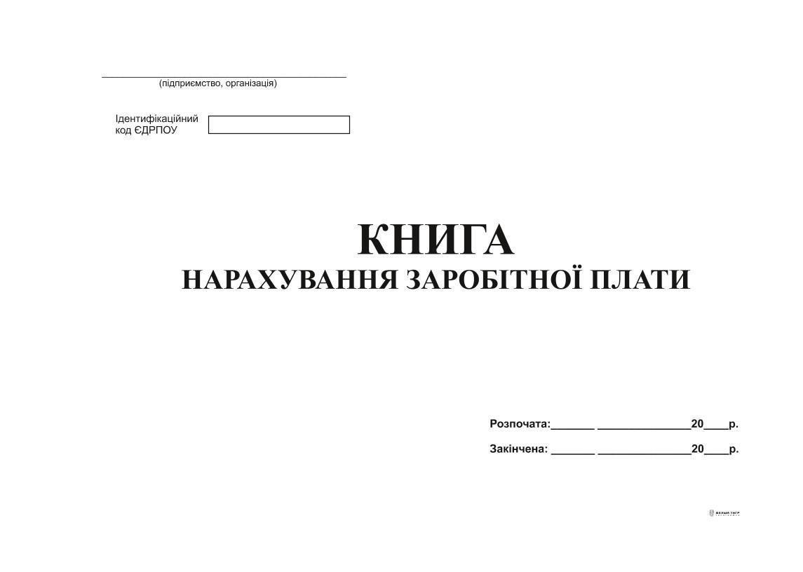 Книга нарахування заробітної плати, офс, 48 арк