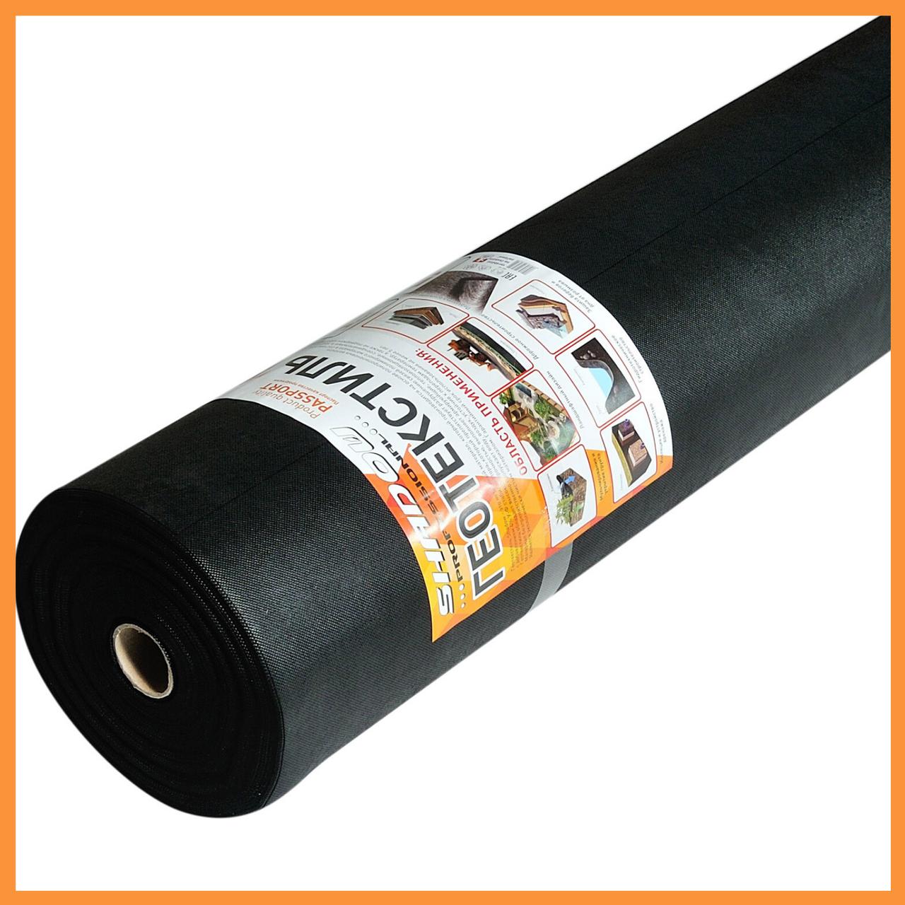 Геотекстиль черный (150 г/м²) 1.6*50