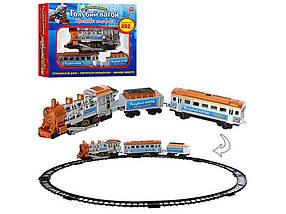 Залізниця Голубой вагон дим, довжина шляхів 282см, 38-26-7см 8040 ТМ Метр
