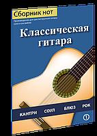Классическая гитара.  Пендищук Юрій Іванович.