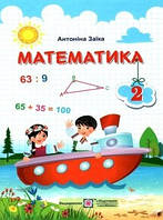 Математика Підручник 2кл