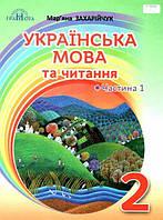 Укр мова 2 кл Підручник