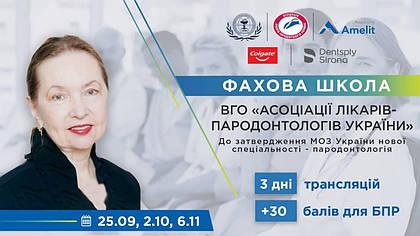 ФАХОВА ШКОЛА ВГО «Асоціації лікарів-пародонтологів України»