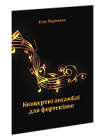 Концертні ансамблі для фортепіано.  Науменко О. Я.