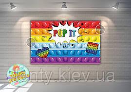 """Плакат 120х75 см в стиле """"Поп ит / Pop it"""" на детский День рождения -"""