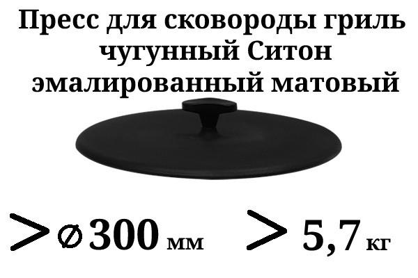 Прес для гриля чавунний, емальований. Вага - 5,7 кг, Діаметр - 300мм