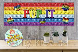 """Плакат 30х90 см """"Поп ит / Pop it"""" для Кенди - бара (Тематический) -"""