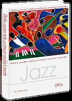Обробки джазових творів для естрадних ансамблів й оркестрів.  Филипчук М. С.