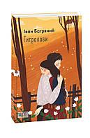 Тигролови - Іван Багряний