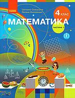 Підручник. Математика 4 клас 1 частина. Скворцова С. Онопрієнко О.