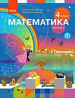 Підручник. Математика 4 клас 2 частина. Скворцова С. Онопрієнко О.