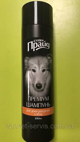 """Шампунь-премиум """"Супер-Прайд"""" для длинношерстных собак 200мл, фото 2"""