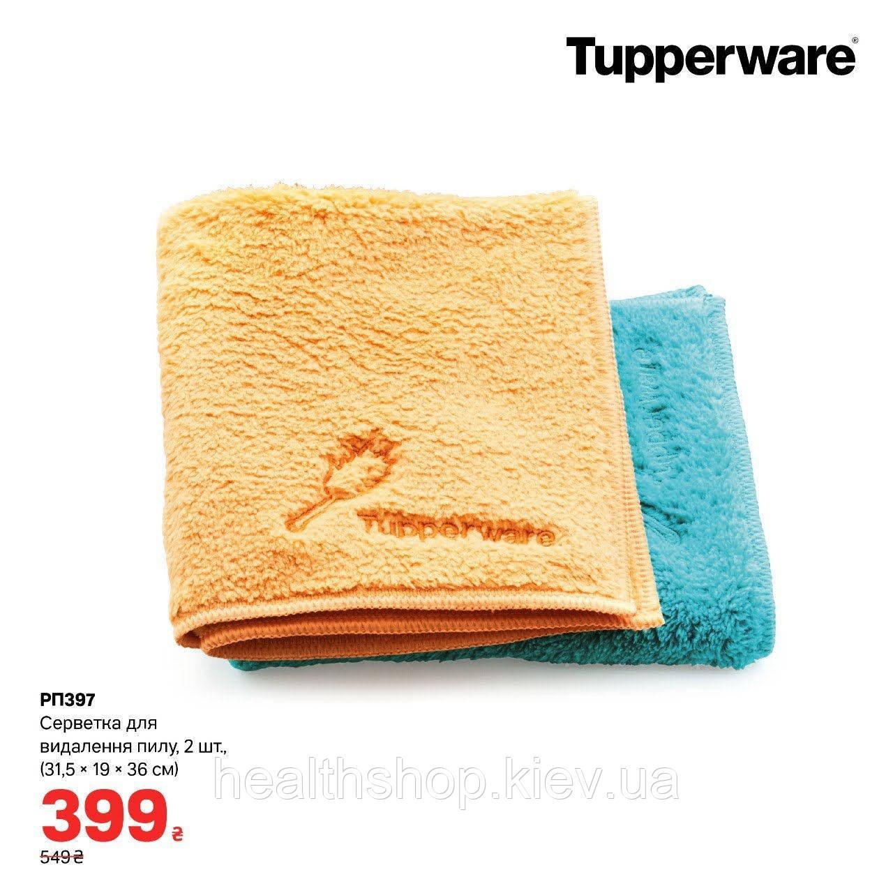 Универсальная салфетка 2 шт. Tupperware (Тапервер)