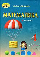 Підручник. Математика 4 клас 1 частина. Оляницька Ст. Л.