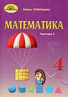 Підручник. Математика 4 клас 2 частина. Оляницька Ст. Л.