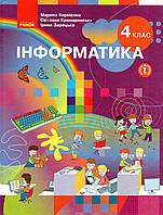 Пілручник. Інформитика 4 клас. Корнієнко М., Крамаровська С., Зарецька І.