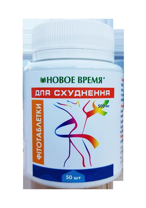 Травяные таблетки Для похудения, снижения веса Новое время, 50 шт