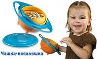 Тарелка-непроливайка Gyro Bowl Гиро Боул, детская чашка неваляшка