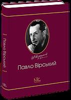 Павло Вірський. Вернигор Ю. В. Досенко Є. І.