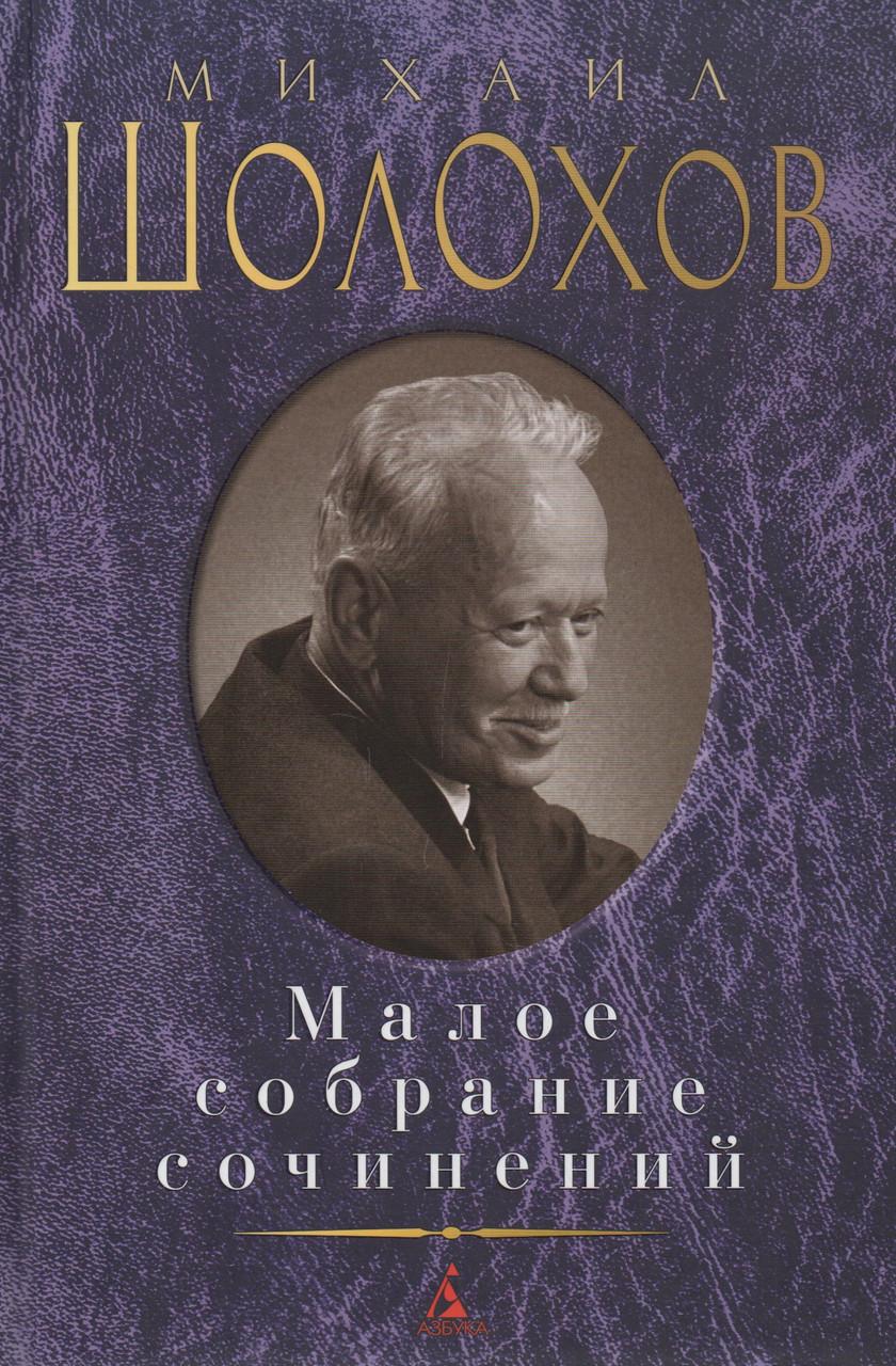 Михайло Шолохов. Мале зібрання творів