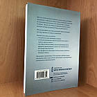 Книга Джедайские техніки. Як виховати свою мавпу, спустошити инбокс і зберегти мыслетопливо - Максим Дороф, фото 2