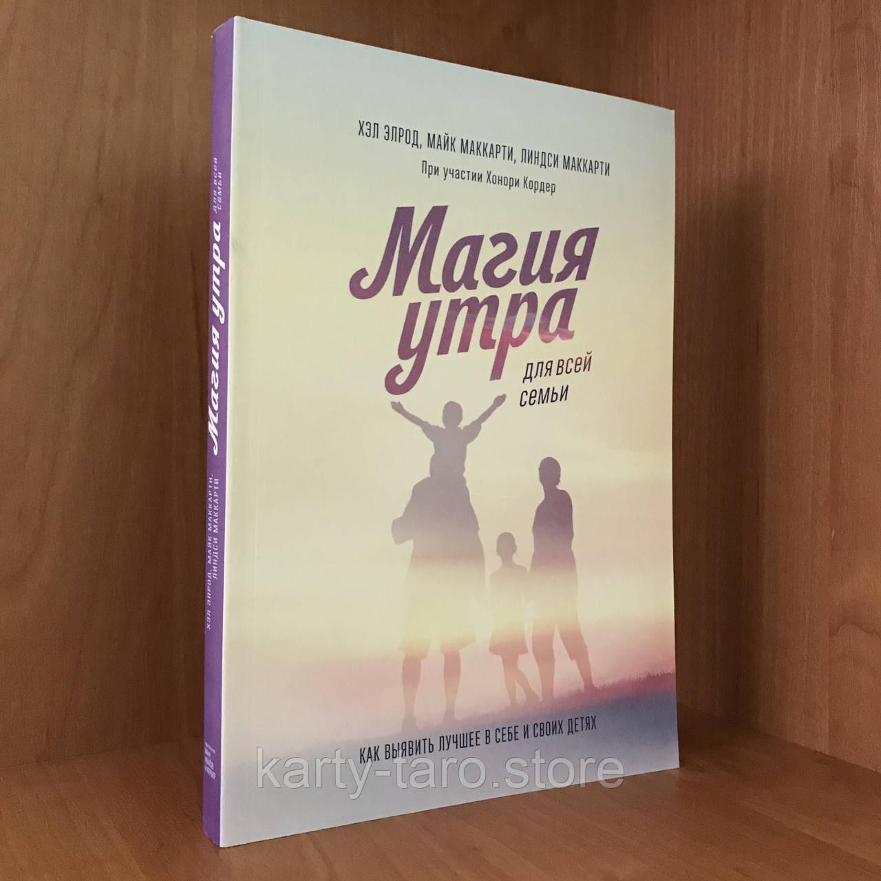 Книга Магия утра для всей семьи. Как выявить лучшее в себе и своих детях - Хэл Элрод