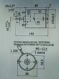 Электродвигатель ДП 77-24/80 (аналог МЕ-250), фото 2
