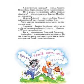 Секрет Васі Кицина. Енелолик, Уфа і Жахоб'як Всеволод Нестайко, фото 2