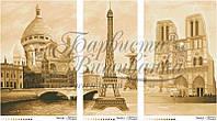 """Схема-триптих для вышивки бисером (городской пейзаж) """"Париж-город влюбленных"""" (изображение сепия)"""