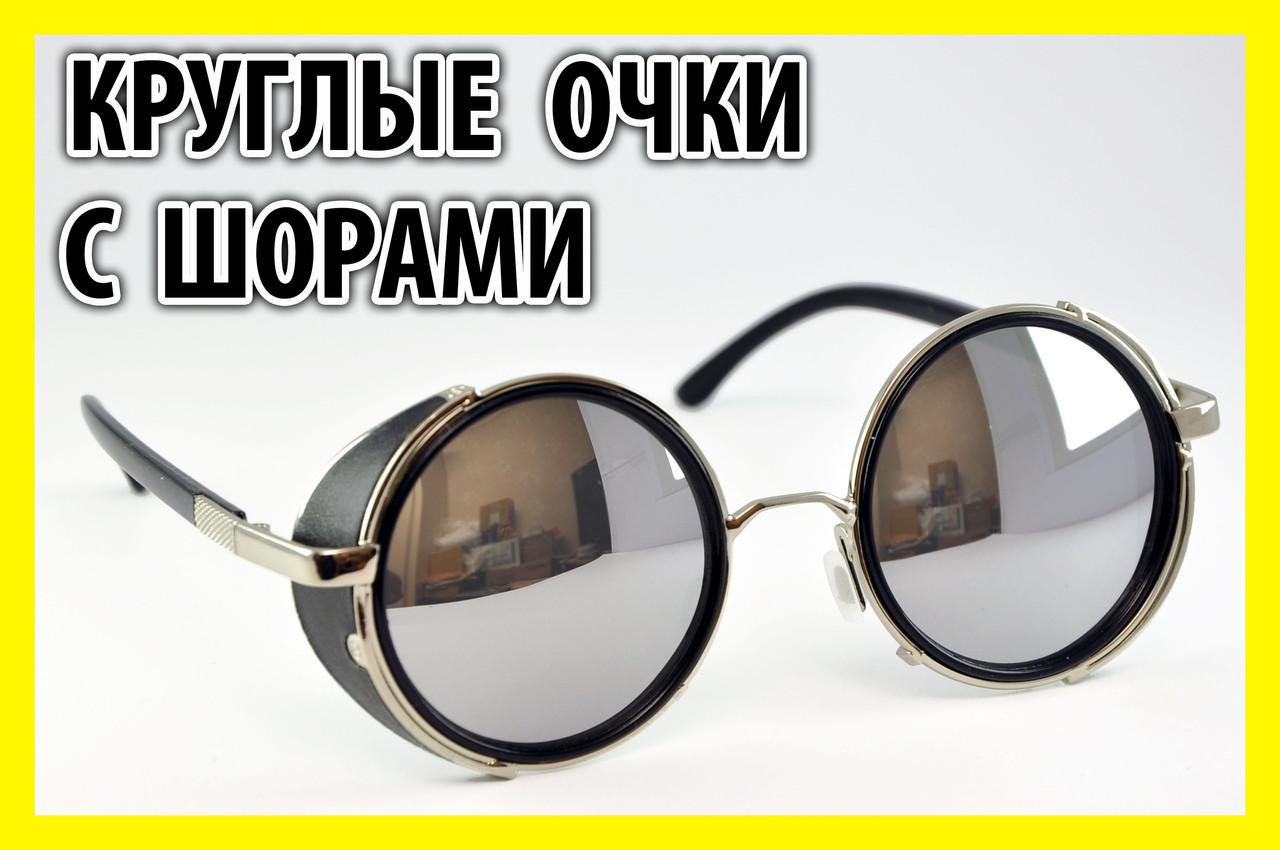 Очки круглые 47ЗС зеркальные в сеебряной оправе с шорами кроты винтаж авиаторы