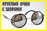 Очки круглые 47СзС винтаж зеркальные в сеебряной оправе кроты авиаторы с шорами