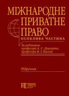 Міжнародне приватне право.  Особлива частина: підручник за ред. А.С. Довгерта і В.І. Кисіля