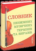 Словник іноземних музичних термінів та виразів.  Павленко В. В.