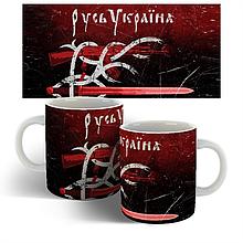 Чашка Русь Україна