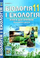 Біологія і екологія 11 кл Книга для вчителя