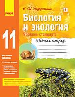 Биология и экология 11 клас рабочая тетрадь (РУС)  СТАНДАРТ