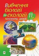 Біологія та екологія 11 кл Конспекти уроків