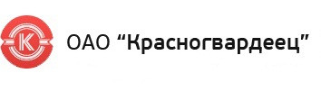 "ОАО ""Красногвардеец"""