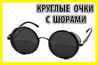Очки круглые 41ЧЧ винтаж черные в черной оправе кроты авиаторы с шорами