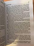 Стивен Кинг: Доктор Сон (твердый переплет), фото 3