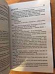 Стивен Кинг: Доктор Сон (твердый переплет), фото 4