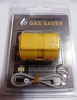 Магнитный экономитель бытового газа Gas Saver, экономайзер Газ Сейвер
