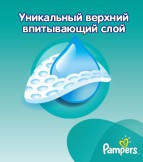 Подгузники Pampers Active Baby-Dry newborn 1 (2-5кг.) 43 шт., фото 2