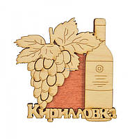 """Магніт Кирилівка """"Пляшка вина і виноград"""""""