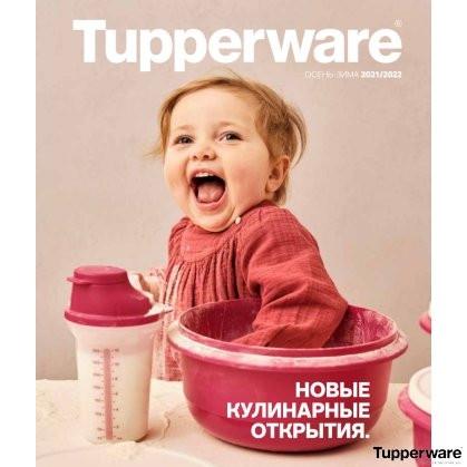 Tupperware каталог Осінь-зима 2022