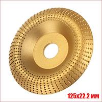 Диск шлифовальный зубчатый обдирочный закругленный по дереву для УШМ 125х22.2 мм