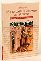 Древнерусский иллюстратор житий святых. Нетекстовая текстология. — Юферева Н. Э
