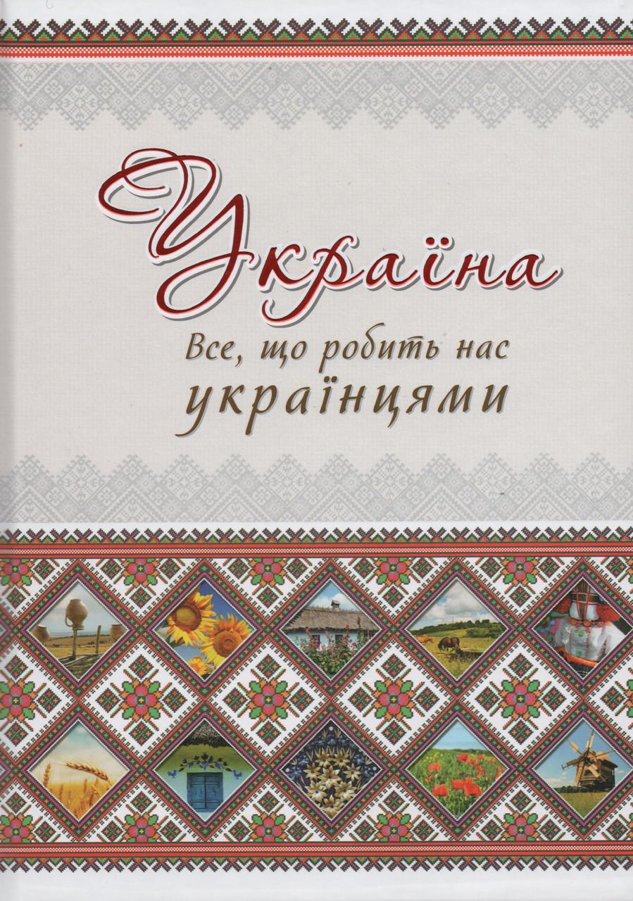 Україна. Все, що робить нас українцями. О. В. Лаврик