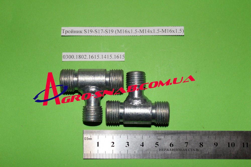 Штуцер тройной S19-S17-S19 (М16х1.5-М14х1.5-М16х1.5)